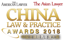 Winners Announced: China Law and Practice Awards 2018