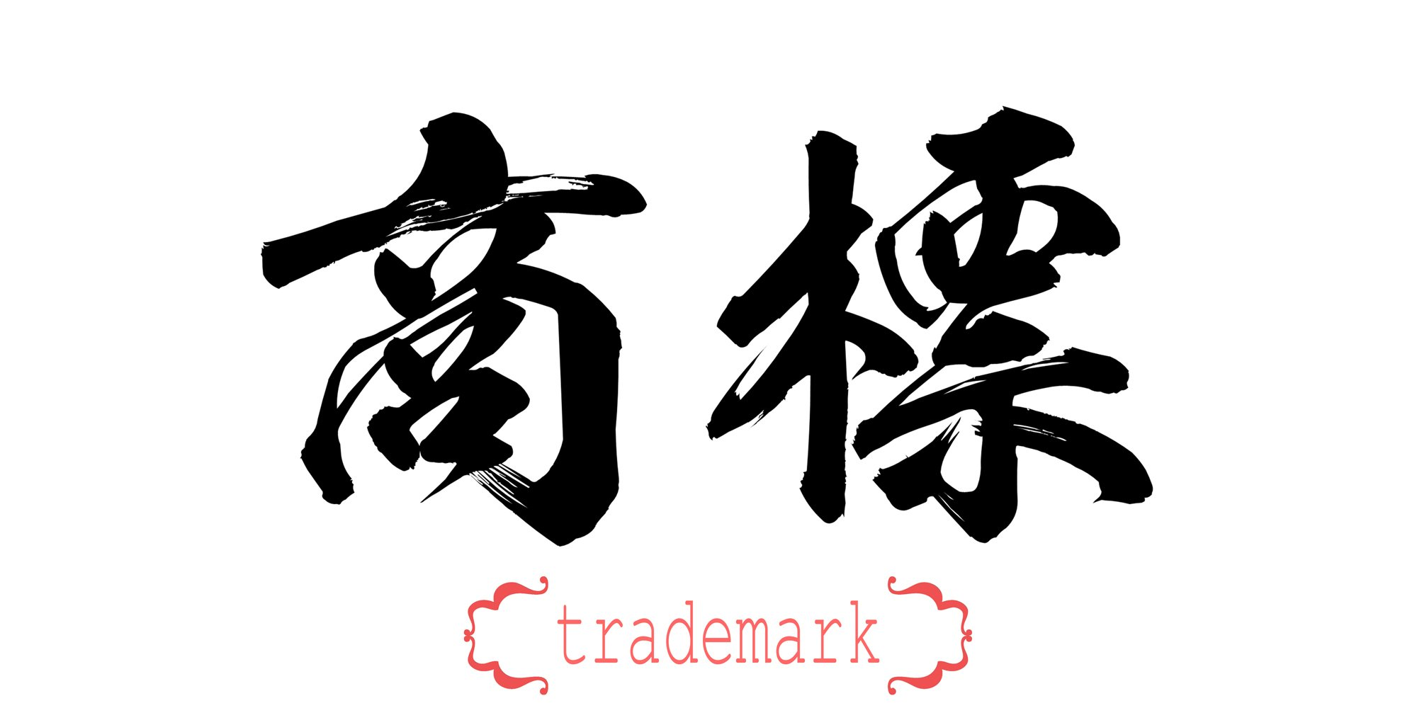 Revised Trademark Law Targets Bad Faith Registration and Infringements